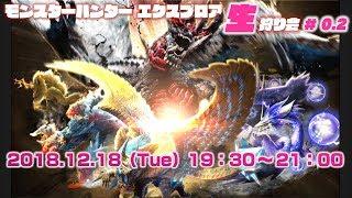 【LIVE】モンスターハンターエクスプロア生狩り会#0.2