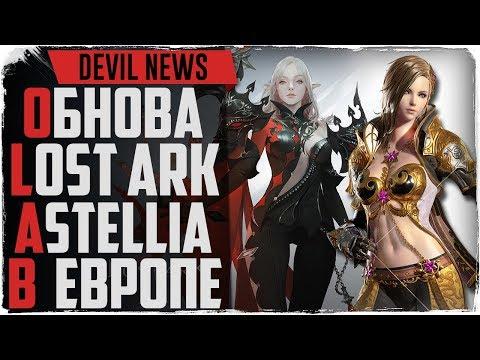 Devil News. Обнова в Lost Ark. Astellia на ЕВРО. Black Desert