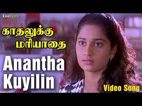 Kadhalukku Mariyadhai | Aanantha Kuyilin Pattu Song