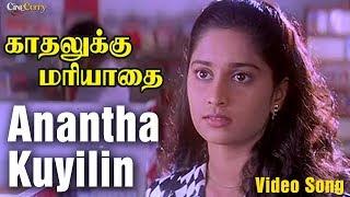 Anantha Kuyilin Pattu Video Song | Kadhalukku Mariyadhai | Shalini