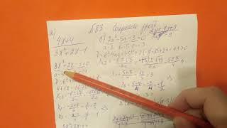 83 (а) Алгебра 9 класс сократите дробь