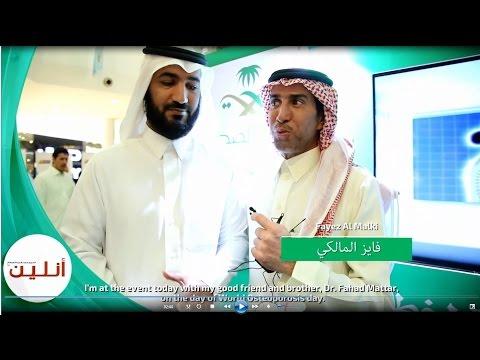 Anlene Bone Health Checks in Saudi Arabia - فحص العظام مع أنلين في المملكة  العربية السعودية