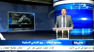 قناة بلادي الفضائية برنامج 50 دقيقة موضوع الحلقة بيع الاراضي السكنية  11 1 2015