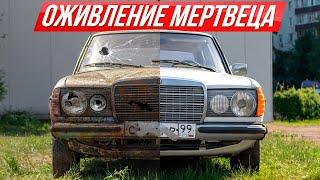 Нашли и отмыли грязнейший Мерседес W123 врос в землю и внутри завелись осы тачказарубль Mercedes