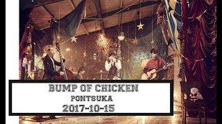 BUMP OF CHICKEN Pontsuka 2017/10/15.