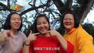 Astro《校园报报看》 -  槟城槟华女子独立中学 《万象更新 勇气棒嘟嘟》贺岁MV