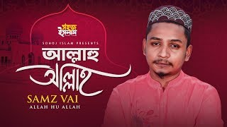 Allahu Allah Samz Vai Mp3 Song Download