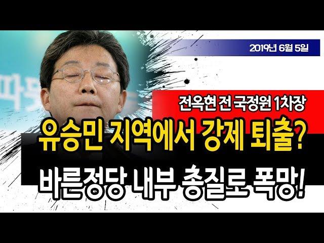 유승민 지역에서 강제 퇴출? (전옥현 전 국정원 1차장) / 신의한수