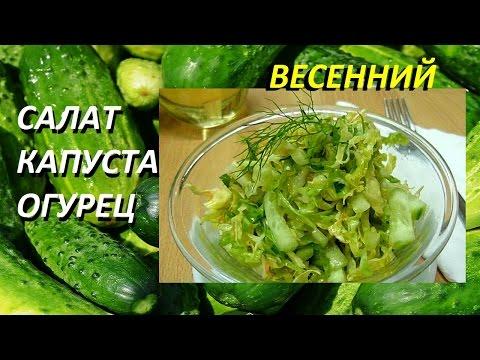Салат из свежей капусты - очень вкусный