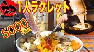 【Filming Accident】[Raclette] BURN PAIN BUT THE WILL TO EAT THIS CHEESE IS STRONG! 5000kcal[Use CC