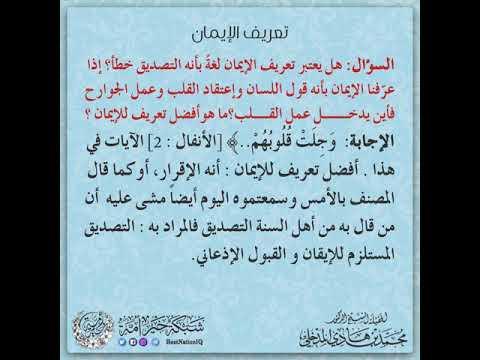 هل يعتبر تعريف الإيمان لغة بأنه التصديق خطأ الشيخ محمد بن هادي المدخلي Youtube