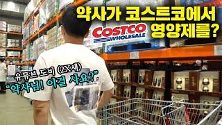 약사는 코스트코에서 영양제를 샀을까?