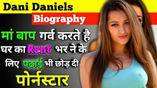 Dani Daniels Biography in Hindi   Age   Husband   Son   Family   Wiki   Networth Personal Life Facts
