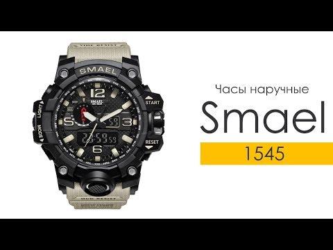 Мужские часы Smael 1545 Black + Beige