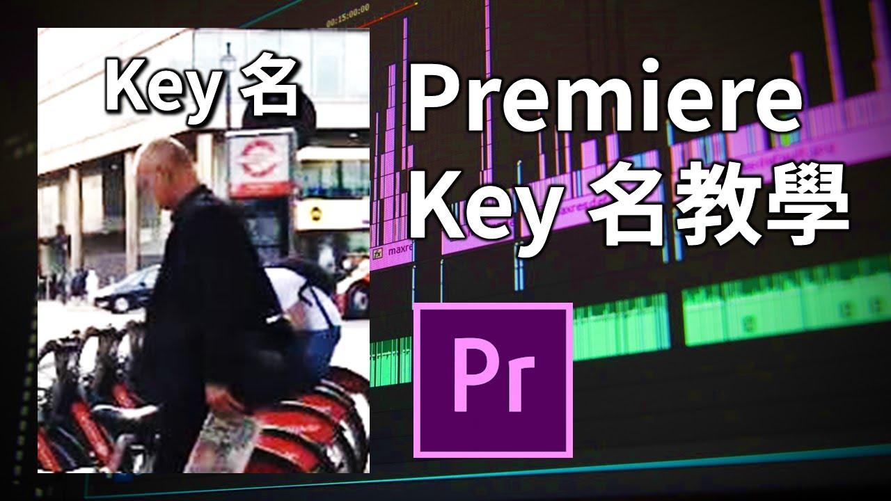 Adobe Premiere Pro CC 教學: Key 名(廣東話) - YouTube