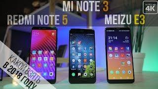 Удивлен результатом! СРАВНЕНИЕ XIAOMI Redmi Note 5 - Mi Note 3 - Meizu E3