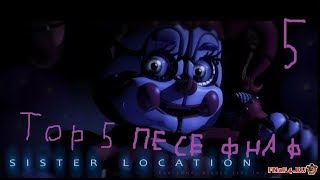 топ 5 песен фнаф Sister location 5