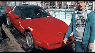 Как я купил настоящий Corvette за 135 000 рублей!