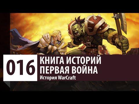 История WarCraft: Первая Война
