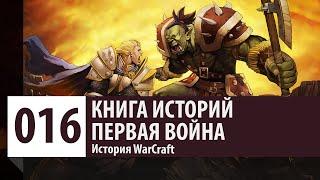 История Мира WarCraft: Первая Война