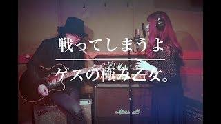 【cover】ゲスの極み乙女。/ 戦ってしまうよ