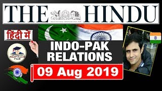 The Hindu Newspaper Analysis and Editorial Discussion 9 August 2019 | Daily Current Affairs in Hindi