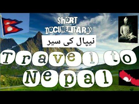 Travel to Nepal || Short documentary ||Essential World||Urdu/Hindi.