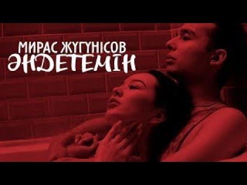 Мирас Жугінісов - Әндетемін      Минус (КАРАОКЕ)