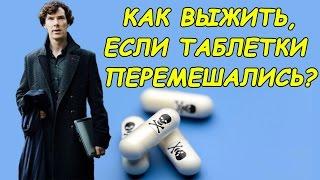 Загадка и Головоломка от Шерлока, чтобы проверить Ваш Мозг [BrainShow]