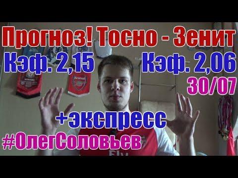 Футбол. Зенит - Краснодар. 17 мая 2017. РОССИЯ. Премьер