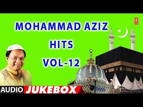 👉 मोहम्मद अज़ीज़ HITS-VOL-12 (Audio Jukebox) || MOHAMMAD AZIZ || T-Series Islamic Music