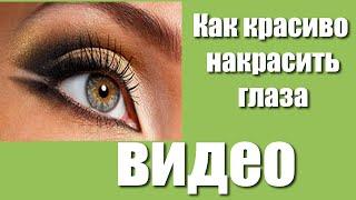 Как красиво накрасить глаза видео  Дневной макияж(Как красиво накрасить глаза видео, чтобы взгляд стал более выразительным? – такой вопрос очень часто задае..., 2014-11-13T02:29:03.000Z)