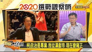 柯:政治是專業 我從漢獻帝 現在變雍正 新聞大白話 20190819