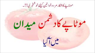 Tomato Juice Benefits In Urdu/Hindi Weight Loss Tips In Urdu