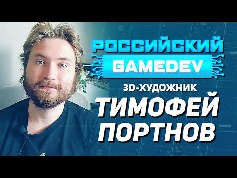 Работа 3D художником [Российский GameDev #1]