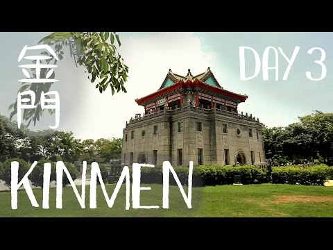 Trip to Kinmen in July 2014 (Day 3) / 2014 金門之旅 (第三天)