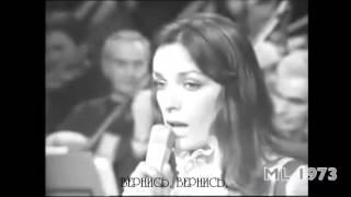 Мари Лафоре - Вернись, вернись (Marie Laforêt - Viens, viens) русские субтитры