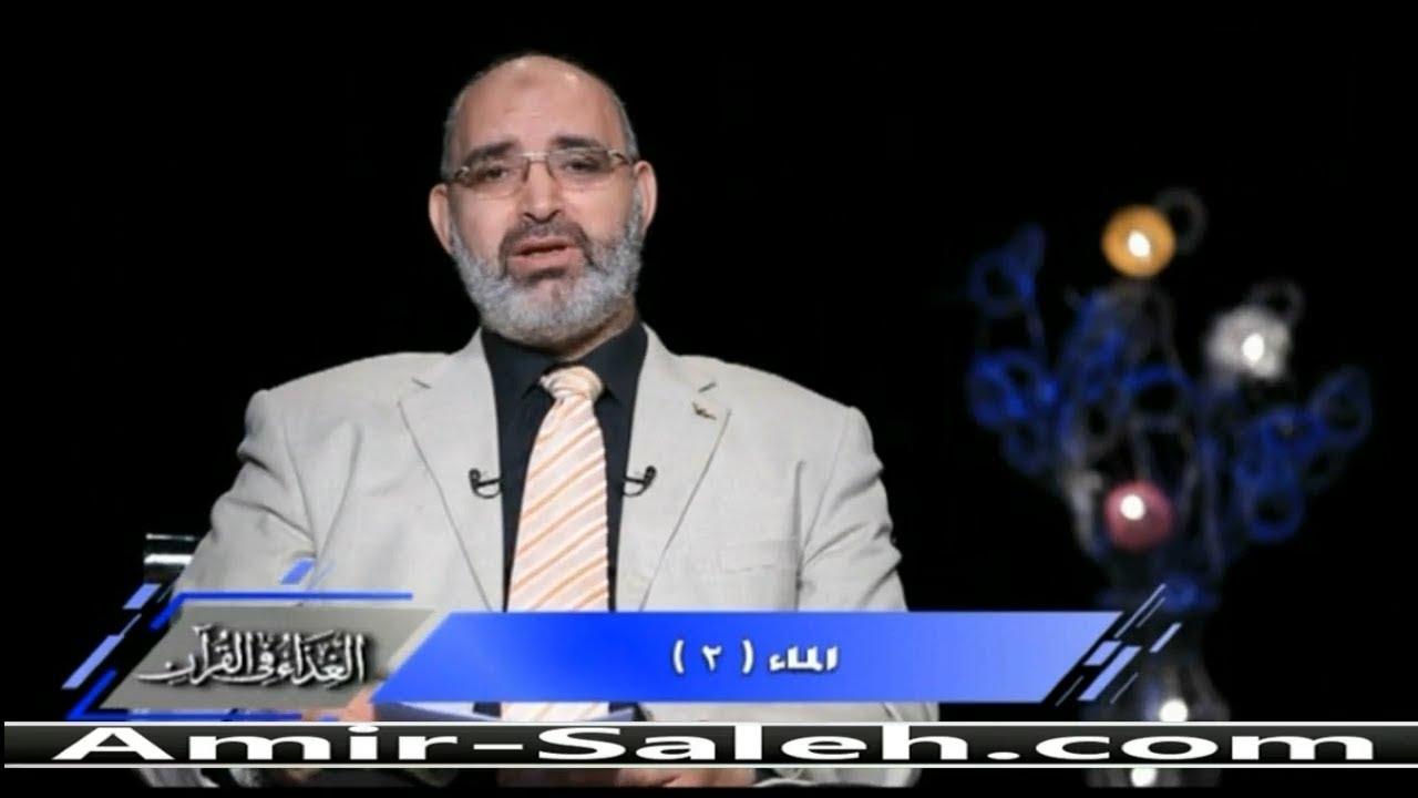 فوائد الماء (2) | الدكتور أمير صالح | الغذاء في القرآن