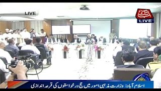 Draw for Hajj applications under govt scheme held at Ministry of Religious Affairs