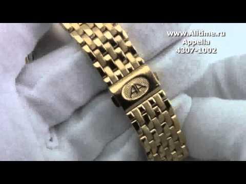 Мужские наручные швейцарские часы Appella 4307-1002