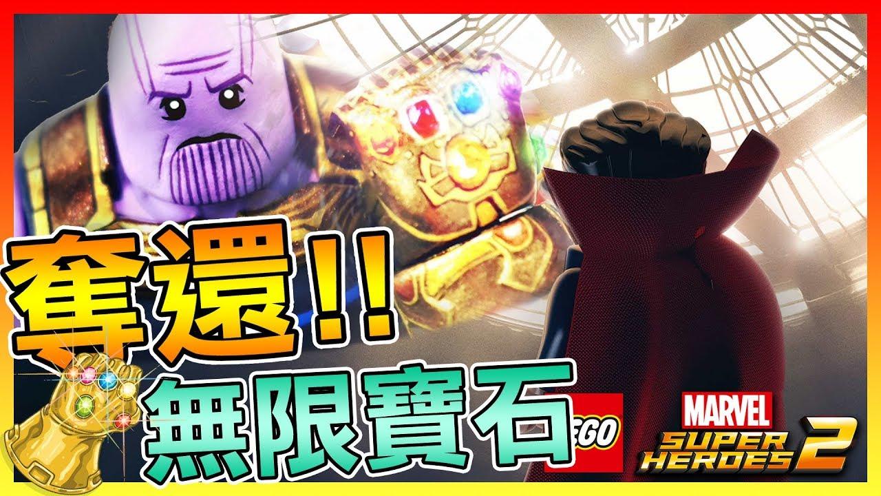 搶回無限寶石!! 改變復仇者聯盟3的悲劇!?  【樂高漫威超級英雄2】 - YouTube