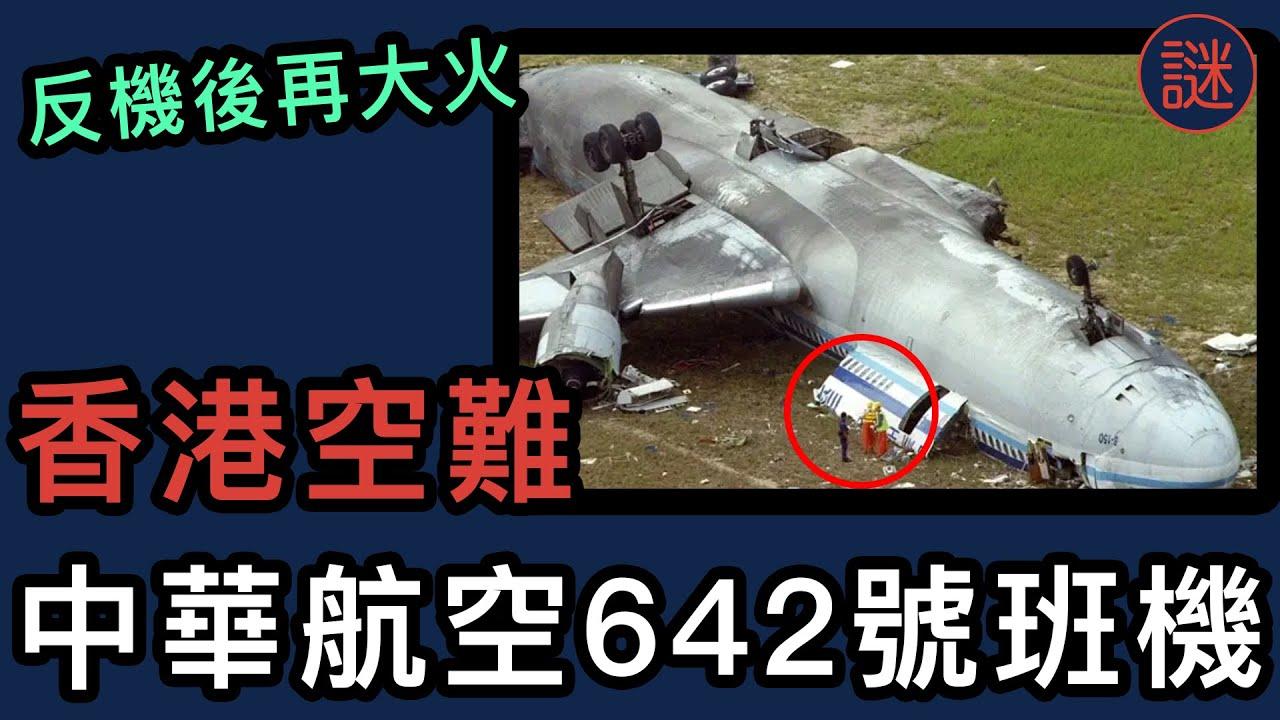 【重大事件】香港原來發生過這單空難,撞機後大火,機上300名乘客能否逃出生天?