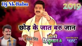 Chhod Ke Jaat Badu Jaan Holiya Me Remix - Bhojpuri Holi Songs 2019 Dj Nk Babu
