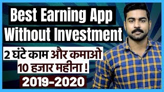 Best Earning App 2019 | Earn Money Without Investment | Students | MintPro | Part 2 | Part Time Jobs