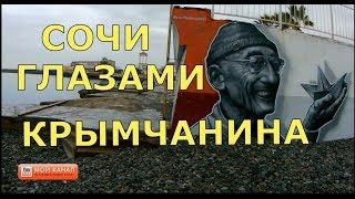 🔴  Сочи.🔴 Крымчанин с Крыма 🔴 УДИВИЛСЯ 🔴 увиденному.И был ВОСХИЩЕН..Вот так Сочи сегодня.