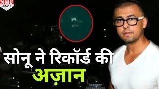 बड़ी खबर: यहां देखें Sonu Nigam का अज़ान की आवाज़ सुनाते हुए Video