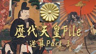 歴代 の 天皇 神代史 逆算Part.3 神倭 39代〜1代まで【天皇の歴史】 歴...