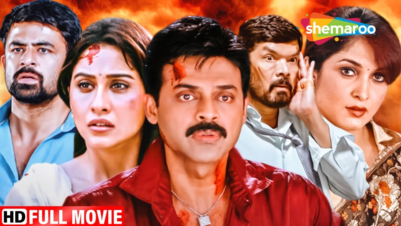 वेंकटेश डगू बट्टी और रामय्या कृष्णन की सुपरहिट एक्शन हिंदी मूवी - SOUTH HINDI SUPERHIT DUBBED MOVIE