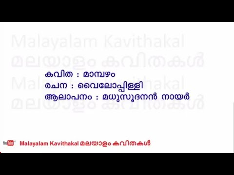 Mambazham kavitha with malayalam lyrics | മാമ്പഴം കവിത