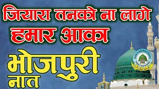 Jiyara Tanko Na Lage Hamar Aaqa Bhojpuri Naat By Zam Zam Waishalvi